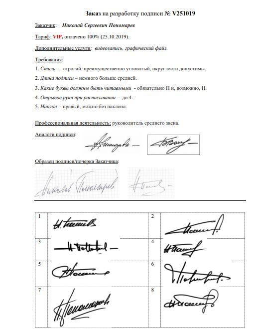 Разработка личной подписи онлайн Уфа